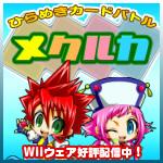 Wiiウェア『ひらめきカードバトル メクルカ』公式サイト