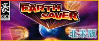 DSiウェア「アースセイバー 隕石爆破大作戦」北米版『EARTHSAVER』任天堂公式ページ