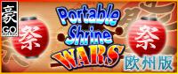 DSiウェア「おみこしウォーズ」欧州版『Portable Shrine Wars』任天堂公式ページ