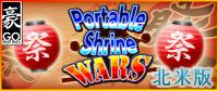 DSiウェア「おみこしウォーズ」北米版『Portable Shrine Wars』任天堂公式ページ