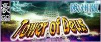 DSiウェア「いざ!かけあがれ!タワーオブゴッド」欧州版『Tower of Deus』任天堂公式ページ