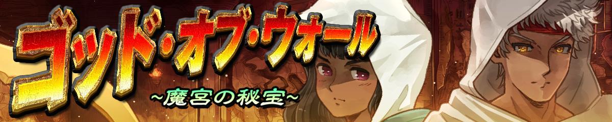 NintendoSwitch/Steam向けソフト『ゴッド・オブ・ウォール 魔宮の秘宝』公式サイト
