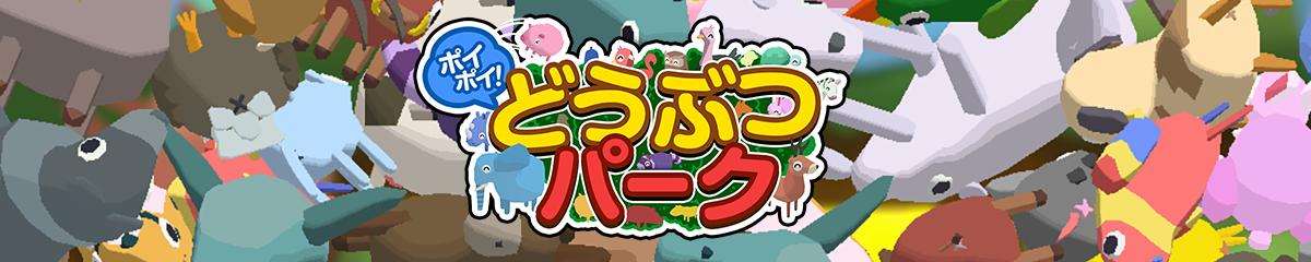 NintendoSwitch向けソフト『ポイポイ!どうぶつパーク』公式サイト