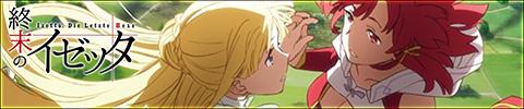 TVアニメ『終末のイゼッタ』公式サイト