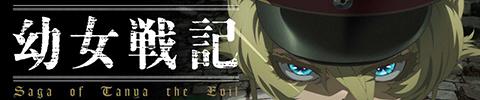 TVアニメ『幼女戦記』公式サイト