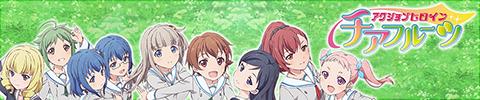 TVアニメ『アクションヒロイン チアフルーツ』公式サイト