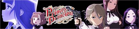 TVアニメ『プリンセス・プリンシパル』公式サイト