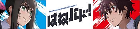 TVアニメ『はねバド!』公式サイト