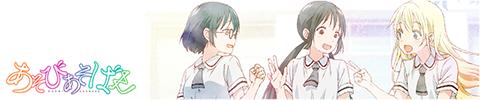 TVアニメ『あそびあそばせ』公式サイト