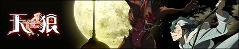 TVアニメ『天狼 Sirius the Jaeger』公式サイト