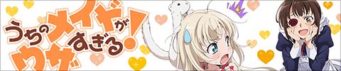 TVアニメ『うちのメイドがウザすぎる!』公式サイト