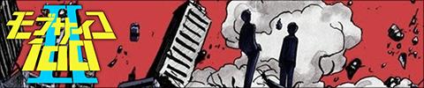TVアニメ『モブサイコ100 II』公式サイト