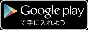 Google Play『みんなdeラン!』ページ