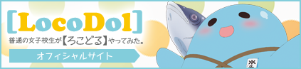 TVアニメ『普通の女子校生が【ろこどる】やってみた。』公式サイト